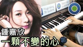 一顆不變的心 鋼琴版 (主唱: 鍾嘉欣) (TVB【張保仔】插曲)