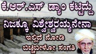 ಕೆ.ಆರ್.ಎಸ್ ಡ್ಯಾಂ ಕಟ್ಟಿದ್ದು  ವಿಶ್ವೇಶ್ವರಯ್ಯ ಮಾತ್ರನಾ   Visvesvaraya did not build krs dam