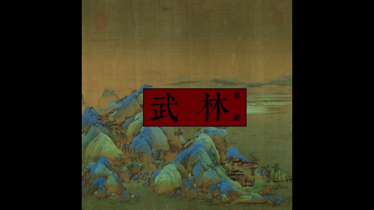 Download The Summit of Ethereal缥缈峰-Rozay