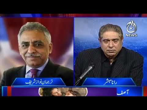 Senate Elections Aur Barhtay Rabtay | Aaj Rana Mubashir Kay Sath | 21th February 2021 | Aaj News |