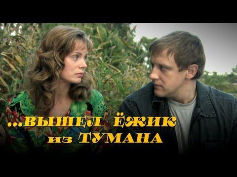 ВЫШЕЛ ЁЖИК ИЗ ТУМАНА - Серия 1 / Мелодрама