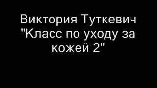Сценарий класса ВНСД Виктория Туткевич. Занятие 2.