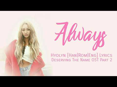 효린 (Hyolyn) – Always [Han|Rom|Eng] Lyrics Deserving of the Name OST Part 2