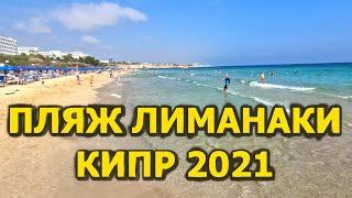 Пляж Лиманаки Кипр Видео Отзыв о Пляже Лиманаки бич Кипр Кипр 2021 Айя Напа