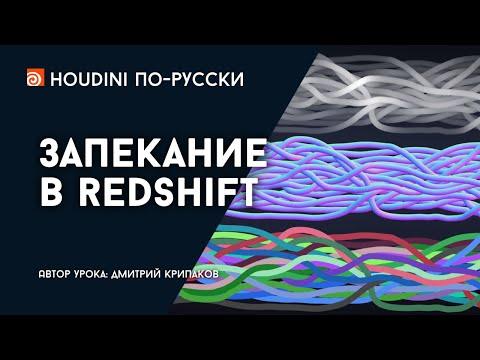 "Урок Houdini ""Запекание в Redshift"""