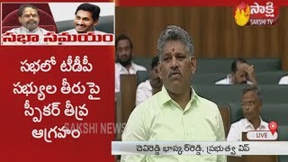 MLA Chevireddy Bhaskar Reddy speech at AP Assembly Session 3rd day | Sakshi TV