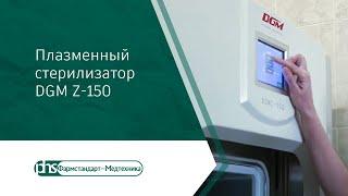 видео Медицинское оборудование Cisa S.p.a.