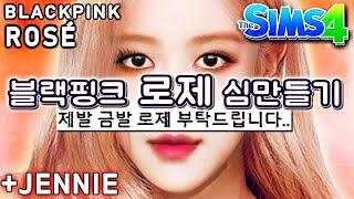 심즈4: 블랙핑크 로제 심만들기 Sims 4 BLACKPINK ROSÉ CAS + Play with Jennie | 심즈셔누 Video