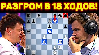 ШОК для СУПЕРГРОССА! Магнус Громит Соперника в 18 Ходов! Шахматы
