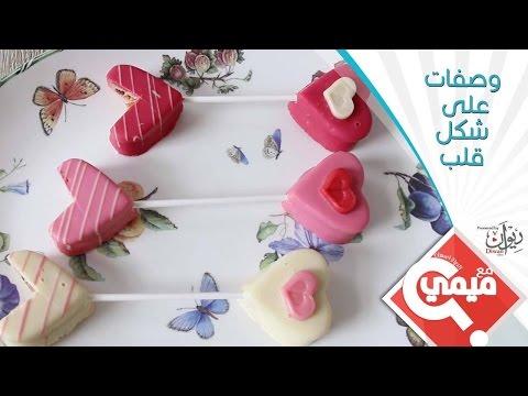فيديو وصفات بالطعام على شكل قلب بمناسبة عيد الحب 2016 رائع HD 720p