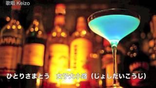 (再アッフ?)おんなネオン舟/池田輝郎 cover Keizo