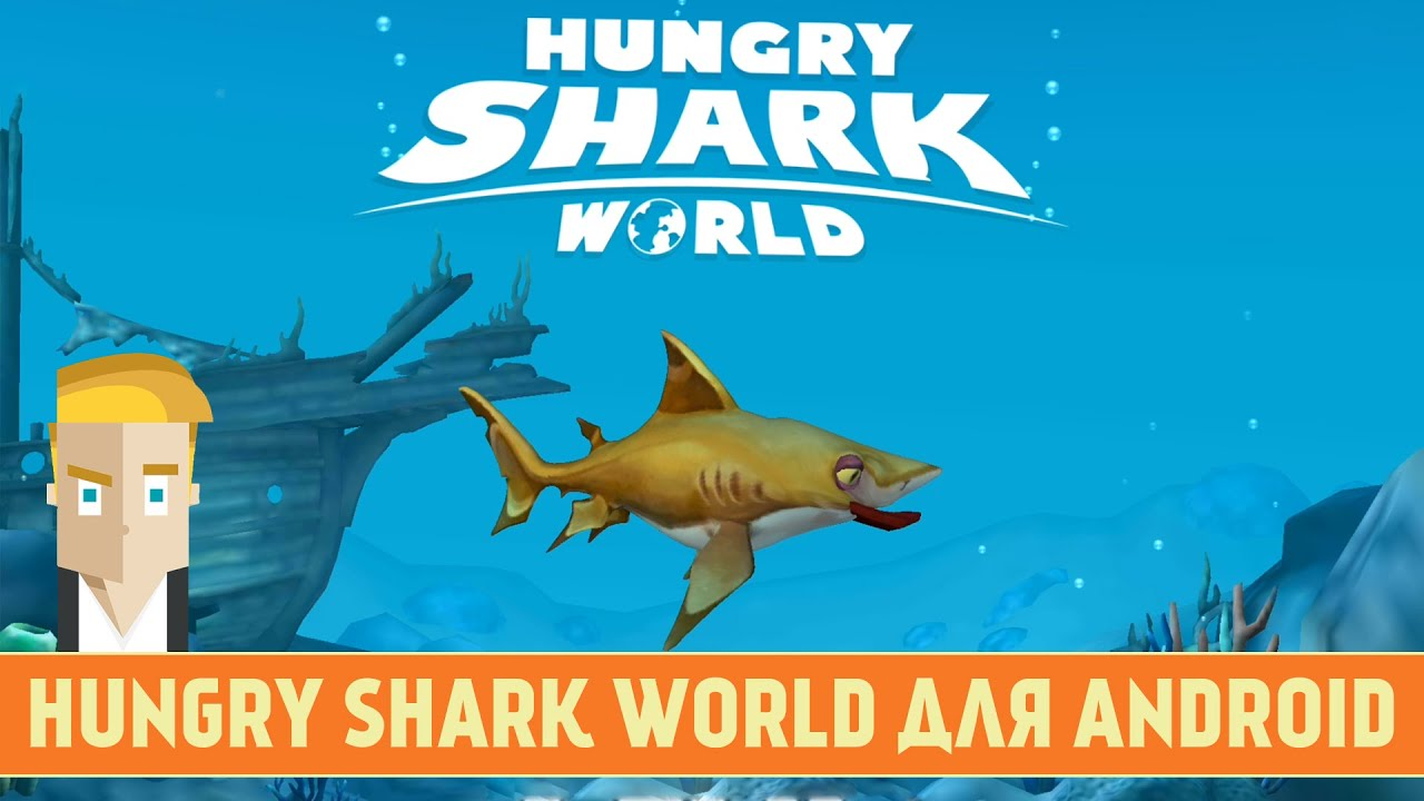 HUNGRY SHARK WORLD u0414u041bu042f ANDROID