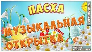 Видео открытка с Великой Пасхой Красивое поздравление с праздником Светлой Пасхи