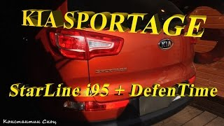 Kia Sportage / Защита от угона / Starline i95 + DefenTime