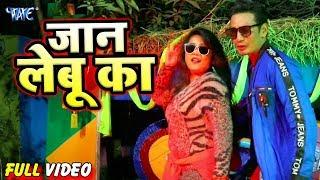 2020 का सबसे हिट #वीडियो सांग | Jaan Lebu Ka | Rajeshwar Raj Yadav | Bhojpuri Hit Song 2020