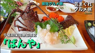 【気まグルメ】房総グルメ旅1「保田漁協(番屋)」新鮮な魚介類で大満足 - No.502 Fishery union restaurant.