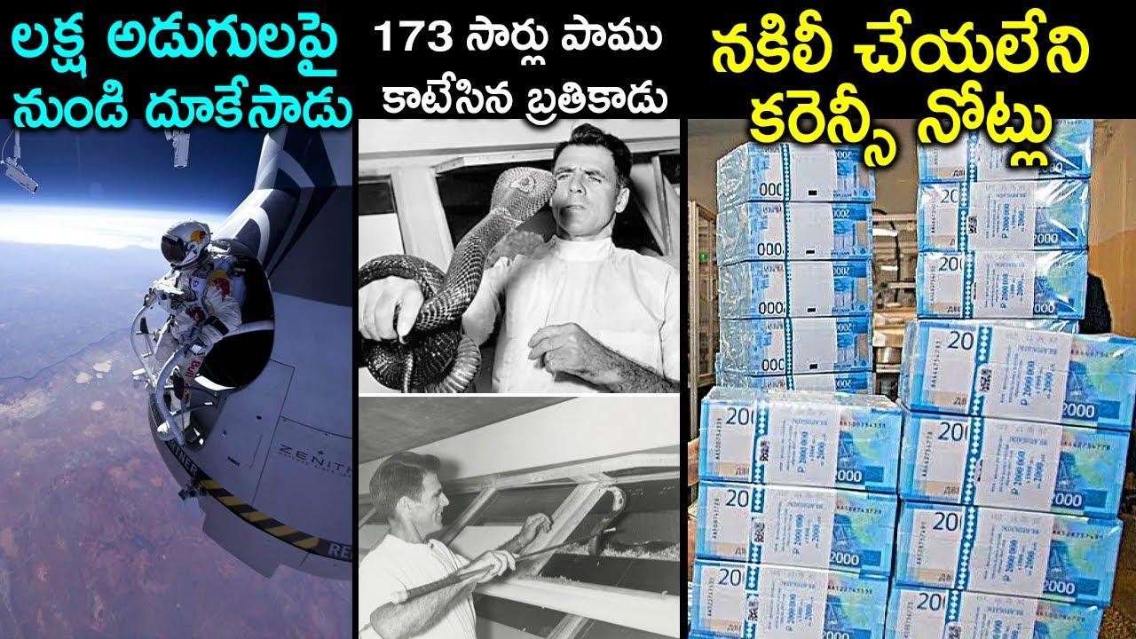 రష్యన్ కరెన్సీ నోట్లను ఎవ్వరూ కాపీ కొట్టలేరు | Facts you dont know in Telugu