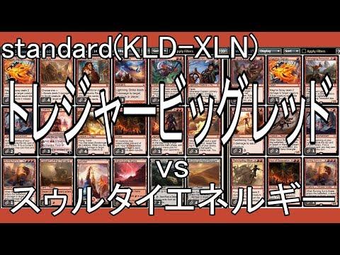 Standard : トレジャービッグレッド vs スゥルタイエネルギー / Treasure Big Red vs Sultai Energy 【MTG#42】