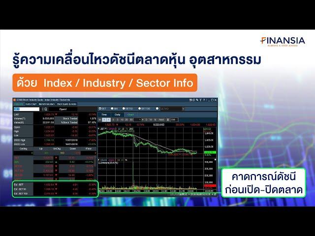 รู้ความเคลื่อนไหวดัชนีตลาดหุ้น อุตสาหกรรม  ดูได้ที่หน้า Index / Industry / Sector Info