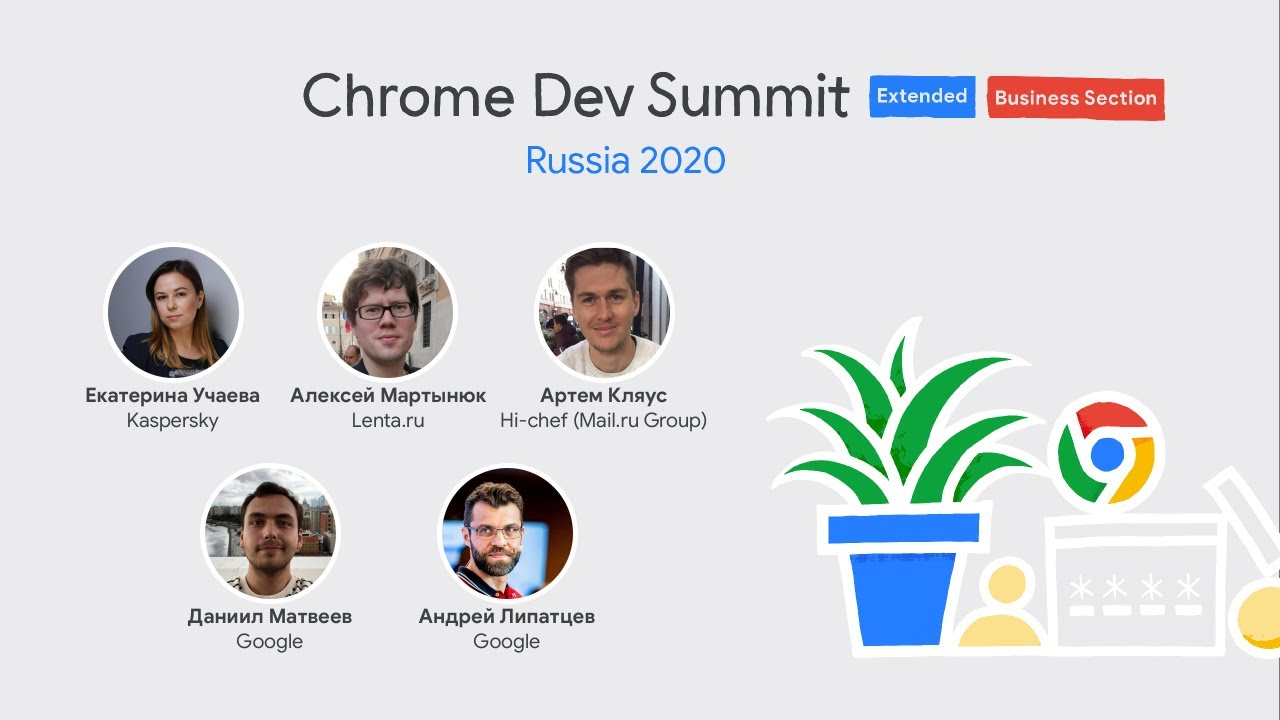 Chrome Dev Summit Russia 2020 Extended / Business Section