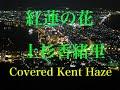 紅蓮の花  / 上杉香緒里  Cover   Kent   Haze
