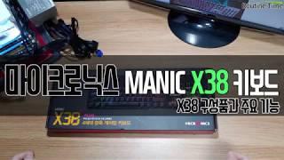 홈플러스 마이크로닉스 마닉 X38 키보드 입점
