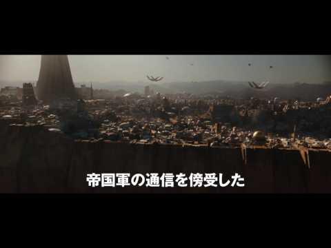 『ローグ・ワン/スター・ウォーズ・ストーリー』本予告映像