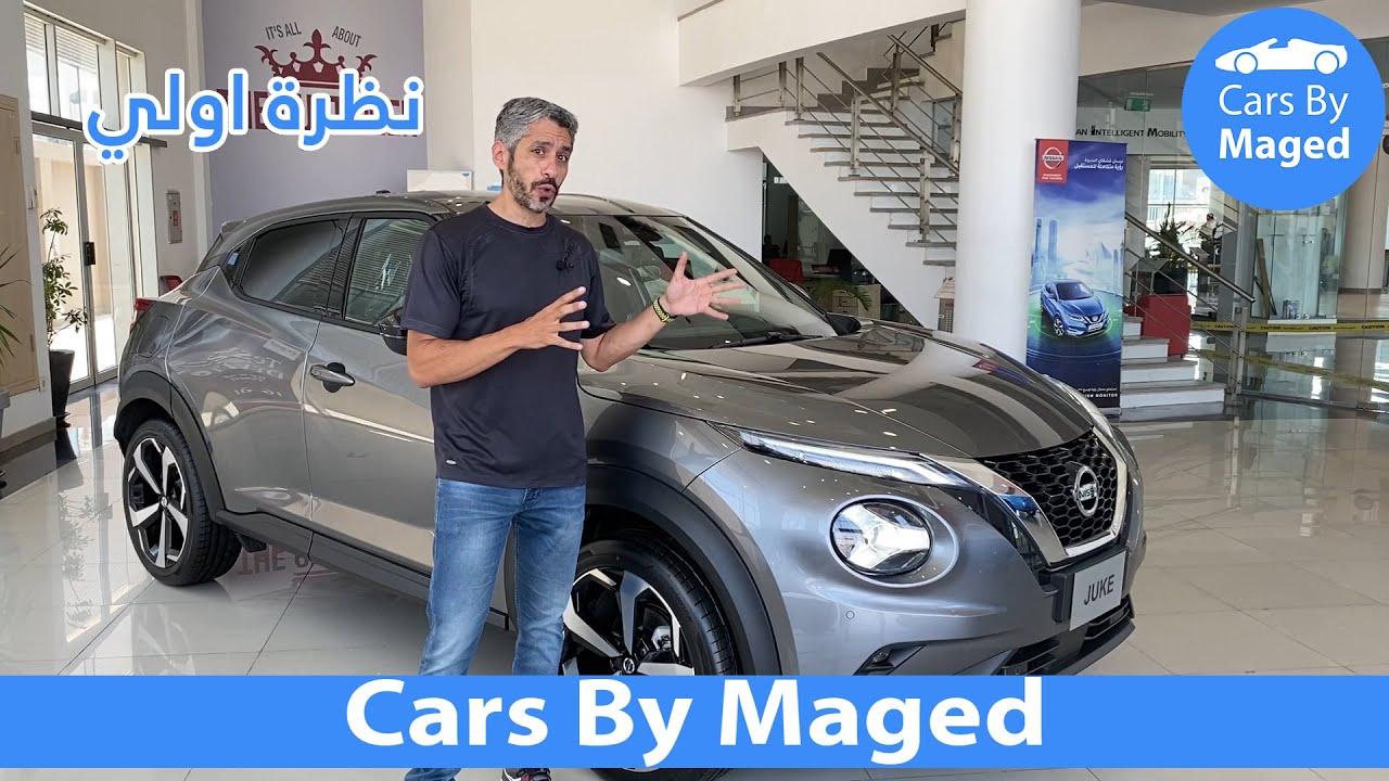 نظرة اولي | Nissan Juke 2021 نيسان جوك - YouTube