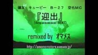 【ラップ】 磯友 キューピー B-27 空也MC 【リミックス】 オマメス(DJnee...