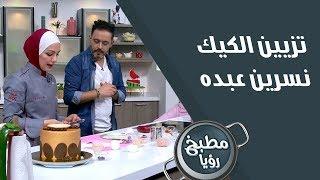 تزيين الكيك - نسرين عبده