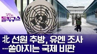 北 선원 추방, 유엔 조사…쏟아지는 국제 비판 | 김진의 돌직구쇼