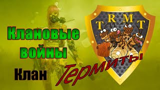 Кроссаут Crossout КВ Клан TRMT ТЕРМИТЫ