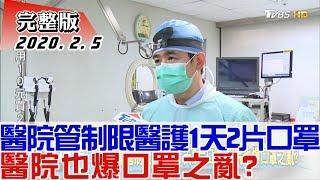 【完整版下集】醫院總量管制限縮醫護1天2片口罩 醫院也爆口罩之亂? 少康戰情室 20200205