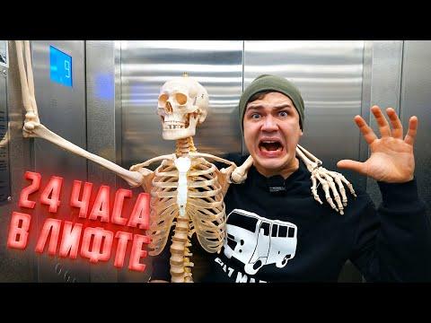 24 часа в лифте! Застряли на сутки?