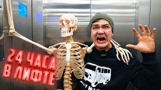24 часа в лифте Застряли на сутки