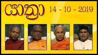 YATHRA - යාත්රා | 14 - 10 - 2019 | SIYATHA TV Thumbnail