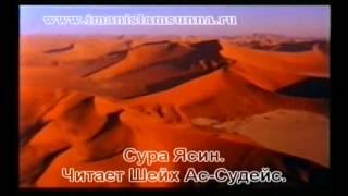 Сура Ясин - Шейх Ас-Судейс.