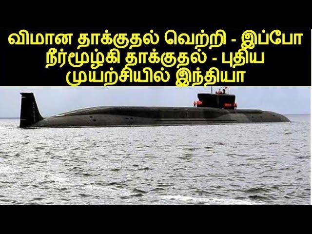 நீர்மூழ்கி தாக்குதல் முயற்சியில் இந்தியா | IN4net