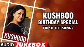 Kushboo Birthday Special Full Audio Jukebox    Tamil Hit Songs #HappyBirthdayKushboo