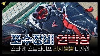 초간지 스타 앤 스트라이프 배색~ 이스턴 엘리트X 포수…