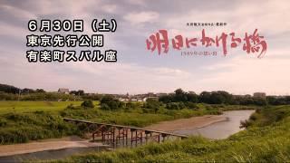 映画「明日にかける橋」のロケ地映像に乗せてメインテーマを聴く 監督 ...
