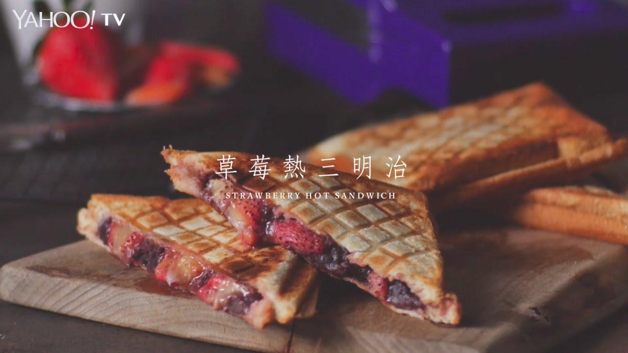 爆漿熱烤草莓三明治 更好吃的簡單做法 /Strawberry Hot Sandwich【Yahoo小當家】 - YouTube