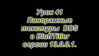 Урок 41 BluffTitler 13.0.0.1 Панорамные текстуры DDS.
