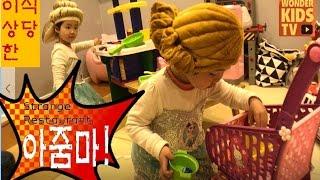 이상한 식당에서 벌어지는 재미있는 장난감 이야기 – strange toy restaurant – fun story [요리왕] cute baby