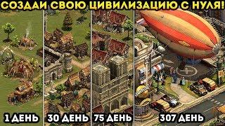 СОЗДАЙ СВОЮ ЦИВИЛИЗАЦИЮ С НУЛЯ! эволюция от неандертальцев до космоса! - Forge of Empires
