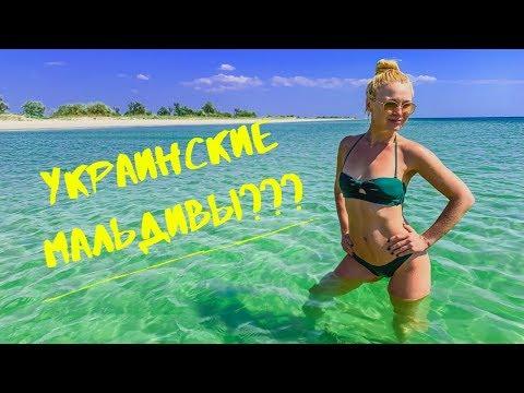 ВЛОГ: Украинские Мальдивы