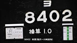 ヨ8402・中央本線経由で回送される