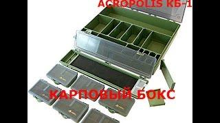 Карповый бокс ACROPOLIS КБ-1