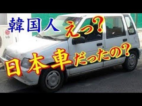 海外の反応 衝撃!!韓国初の軽自動車が日本車だったことが判明し韓国人が仰天し発狂!!「腹が立ちますね」驚愕【韓国の反応】 ! ! !