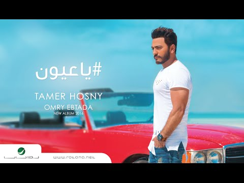 Ya Aayoon  - Tamer Hosny